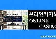 온라인카지노 ONLINE CASINO 온카지노 ON CASINO