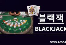 블랙잭 BLACKJACK 게임 21